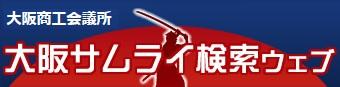 大阪商工会議所の会計士業情報サイト サムライ検索ウェブ
