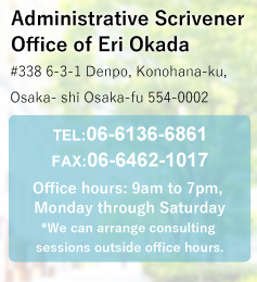 Administrative Scrivener Office of Eri Okada