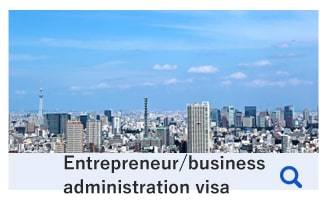 Entrepreneur/business administration visa